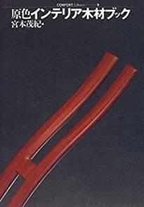 原色インテリア木材ブック