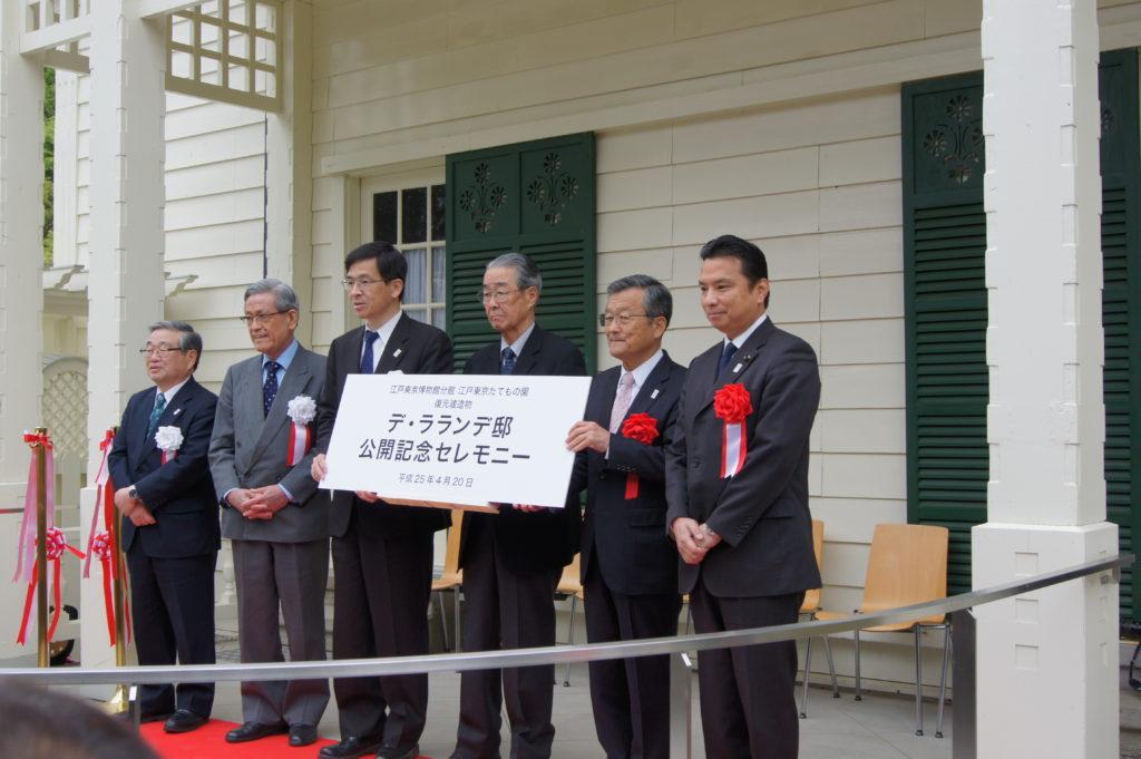 "alt=""江戸東京博物館_デ・ラランデ邸"""