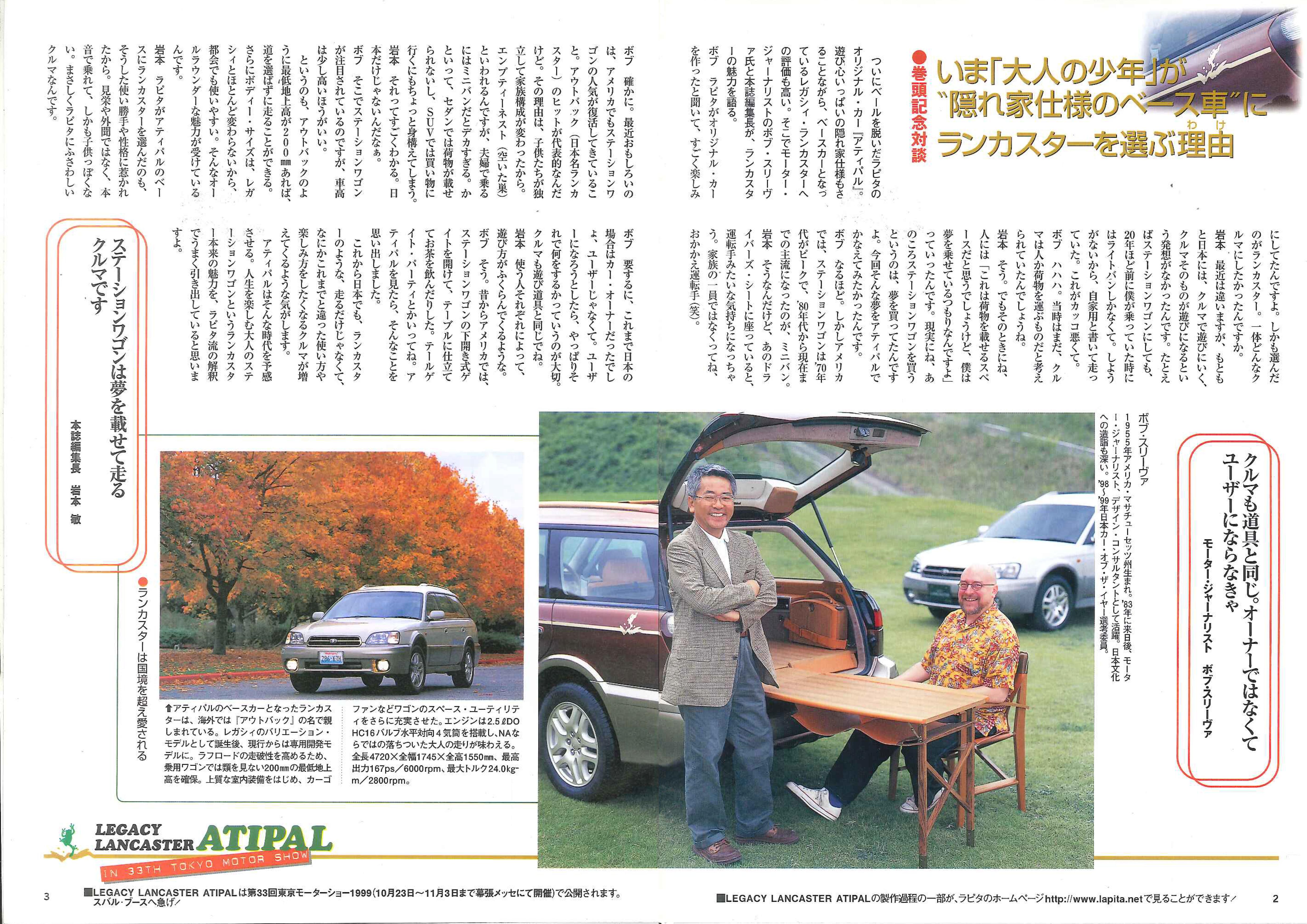 """alt=""""ラピタとのタイアップ車のレガシィ・ランカスター(スバル)の内装"""""""