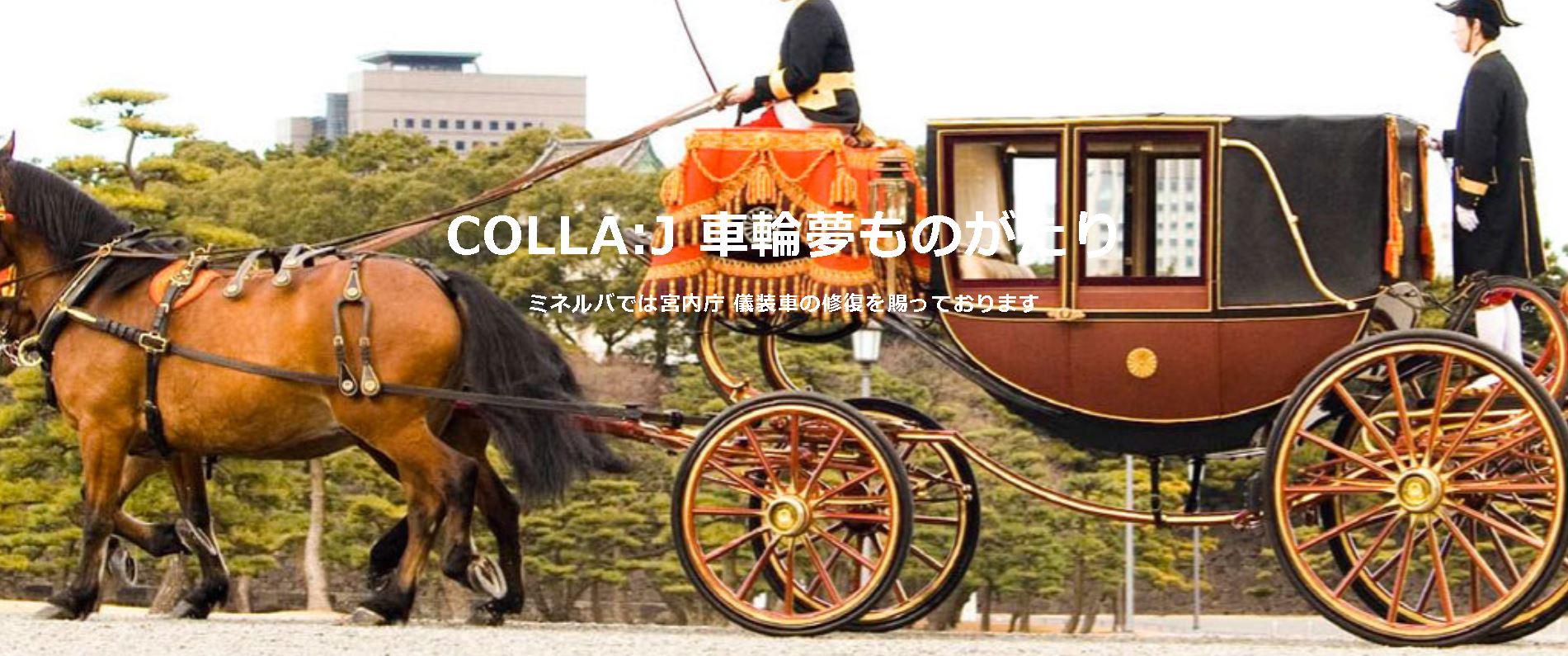 """"""" alt=""""Colla:J 車輪夢ものがたり"""""""