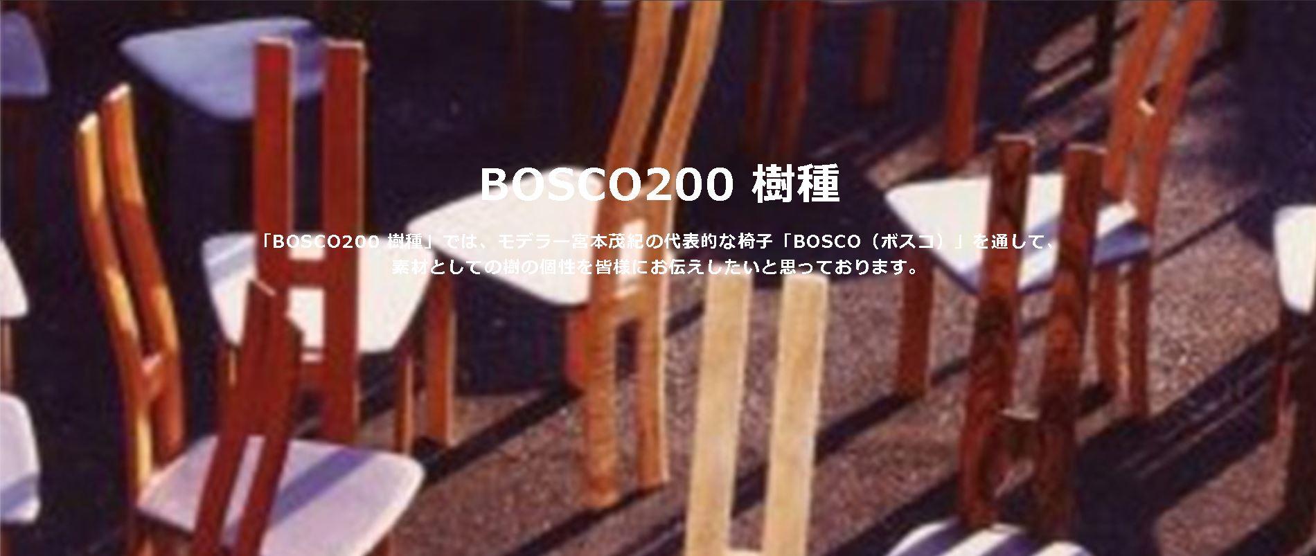 "alt=""Bosco200 樹種"""